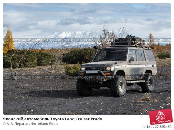 Купить «Японский автомобиль Toyota Land Cruiser Prado», фото № 27385480, снято 2 октября 2016 г. (c) А. А. Пирагис / Фотобанк Лори