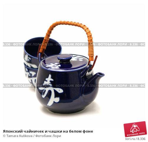 Японский чайничек и чашки на белом фоне, фото № 8336, снято 3 сентября 2006 г. (c) Tamara Kulikova / Фотобанк Лори