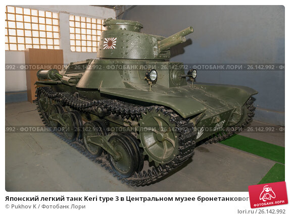 Купить «Японский легкий танк Keri type 3 в Центральном музее бронетанкового вооружения и техники, Кубинка», фото № 26142992, снято 1 сентября 2015 г. (c) Pukhov K / Фотобанк Лори