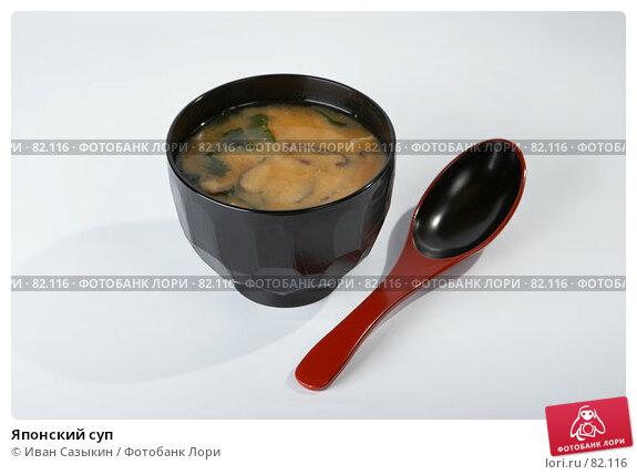 Японский суп, фото № 82116, снято 15 декабря 2006 г. (c) Иван Сазыкин / Фотобанк Лори