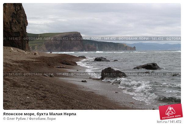 Японское море, бухта Малая Нерпа, фото № 141472, снято 17 августа 2007 г. (c) Олег Рубик / Фотобанк Лори