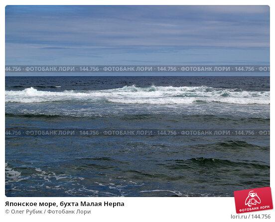 Японское море, бухта Малая Нерпа, фото № 144756, снято 17 августа 2007 г. (c) Олег Рубик / Фотобанк Лори