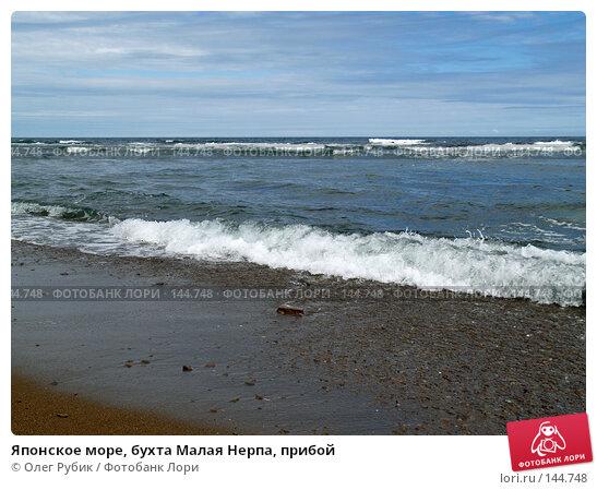 Японское море, бухта Малая Нерпа, прибой, фото № 144748, снято 17 августа 2007 г. (c) Олег Рубик / Фотобанк Лори