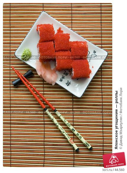 Купить «Японское угощение — роллы», фото № 44560, снято 17 мая 2007 г. (c) Давид Мзареулян / Фотобанк Лори