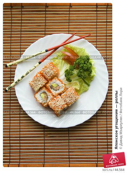 Японское угощение — роллы, фото № 44564, снято 17 мая 2007 г. (c) Давид Мзареулян / Фотобанк Лори