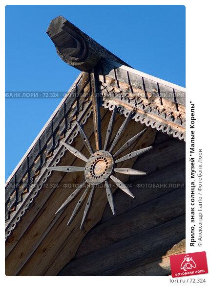 """Ярило, знак солнца, музей """"Малые Корелы"""", фото № 72324, снято 23 марта 2007 г. (c) Александр Fanfo / Фотобанк Лори"""