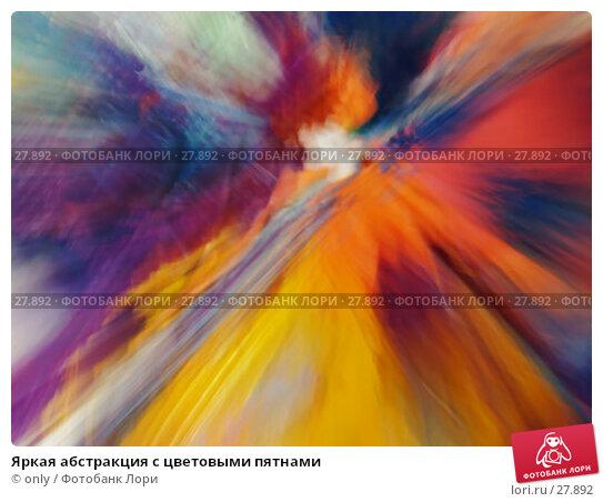 Яркая абстракция с цветовыми пятнами, фото № 27892, снято 18 февраля 2007 г. (c) only / Фотобанк Лори