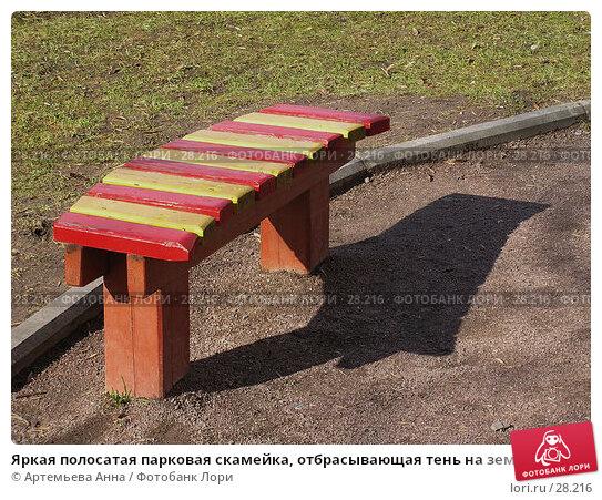 Яркая полосатая парковая скамейка, отбрасывающая тень на землю, фото № 28216, снято 22 января 2017 г. (c) Артемьева Анна / Фотобанк Лори