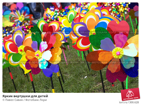 Яркие вертушки для детей, фото № 300628, снято 10 мая 2008 г. (c) Павел Савин / Фотобанк Лори