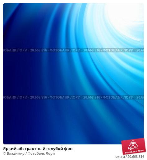 Купить «Яркий абстрактный голубой фон», иллюстрация № 20668816 (c) Владимир / Фотобанк Лори