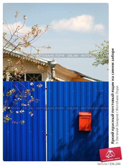 Купить «Яркий красный почтовый ящик на синем заборе», фото № 336240, снято 18 мая 2008 г. (c) Евгений Захаров / Фотобанк Лори