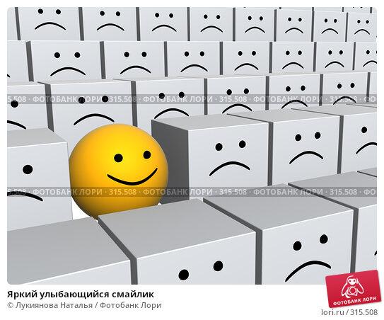 Купить «Яркий улыбающийся смайлик», иллюстрация № 315508 (c) Лукиянова Наталья / Фотобанк Лори