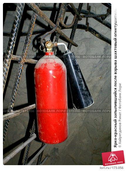 Ярко-красный запылившийся после взрыва шахтовый огнетушитель, фото № 173056, снято 18 ноября 2007 г. (c) Хайрятдинов Ринат / Фотобанк Лори