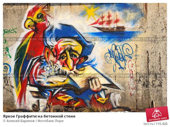 Яркое Граффити на бетонной стене, фото № 115420, снято 11 ноября 2007 г. (c) Алексей Баринов / Фотобанк Лори