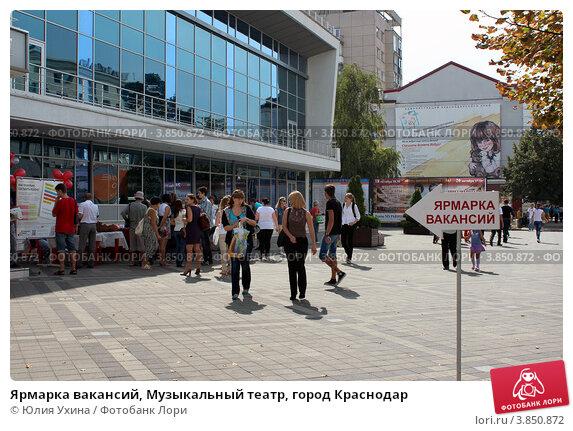 Купить «Ярмарка вакансий, Музыкальный театр, город Краснодар», фото № 3850872, снято 20 сентября 2012 г. (c) Юлия Ухина / Фотобанк Лори