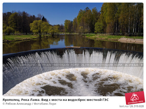 Ярополец. Река Лама. Вид с моста на водосброс местной ГЭС, фото № 26319828, снято 14 мая 2017 г. (c) Рябков Александр / Фотобанк Лори