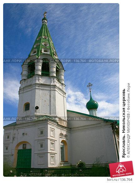Ярославль. Никольская церковь, фото № 136764, снято 16 июня 2007 г. (c) АЛЕКСАНДР МИХЕИЧЕВ / Фотобанк Лори