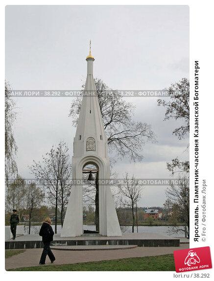 Ярославль. Памятник-часовня Казанской Богоматери, фото № 38292, снято 30 апреля 2007 г. (c) Fro / Фотобанк Лори