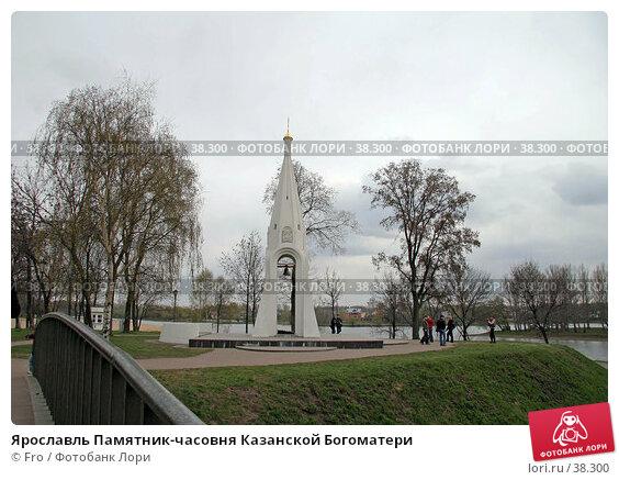 Ярославль Памятник-часовня Казанской Богоматери, фото № 38300, снято 30 апреля 2007 г. (c) Fro / Фотобанк Лори