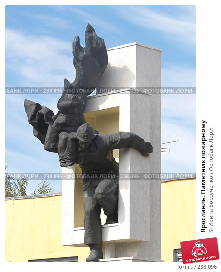 Ярославль. Памятник пожарному, эксклюзивное фото № 238096, снято 24 августа 2006 г. (c) Ирина Борсученко / Фотобанк Лори
