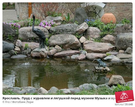 Ярославль. Пруд с журавлем и лягушкой перед музеем Музыка и время, фото № 39648, снято 30 апреля 2007 г. (c) Fro / Фотобанк Лори