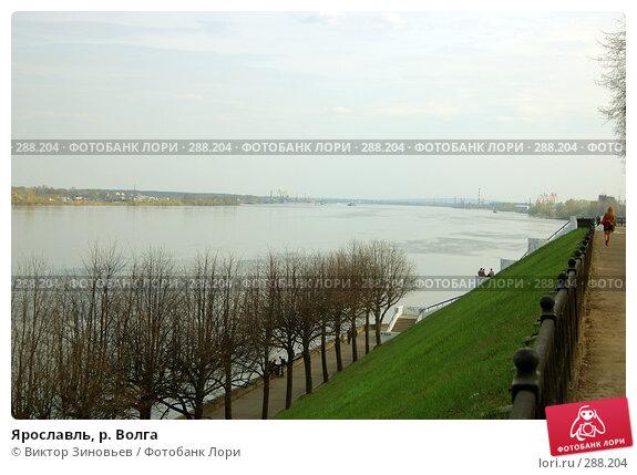 Ярославль, р. Волга, эксклюзивное фото № 288204, снято 29 апреля 2008 г. (c) Виктор Зиновьев / Фотобанк Лори