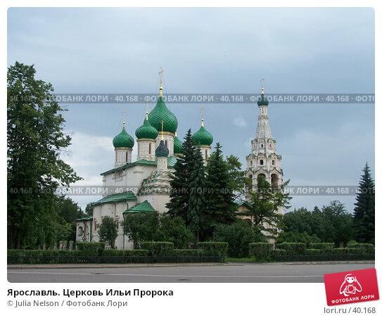 Купить «Ярославль. Церковь Ильи Пророка», фото № 40168, снято 18 мая 2004 г. (c) Julia Nelson / Фотобанк Лори