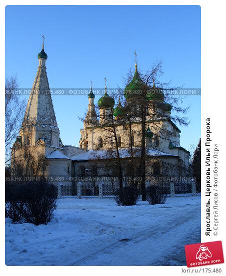 Ярославль. Церковь Ильи Пророка, фото № 175480, снято 3 января 2008 г. (c) Сергей Лисов / Фотобанк Лори