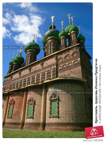 Ярославль. Церковь Иоанна Предтечи, фото № 135916, снято 16 июня 2007 г. (c) АЛЕКСАНДР МИХЕИЧЕВ / Фотобанк Лори