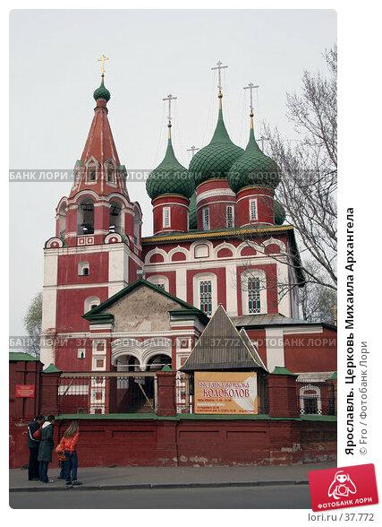 Ярославль. Церковь Михаила Архангела, фото № 37772, снято 30 апреля 2007 г. (c) Fro / Фотобанк Лори