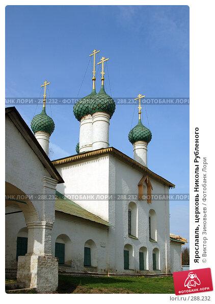 Ярославль, церковь Николы Рубленого, эксклюзивное фото № 288232, снято 29 апреля 2008 г. (c) Виктор Зиновьев / Фотобанк Лори