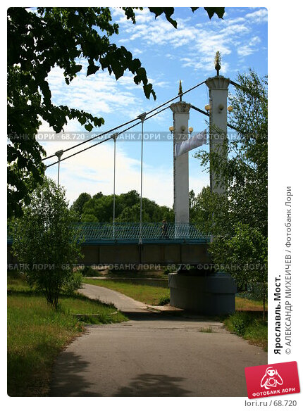 Купить «Ярославль.Мост.», фото № 68720, снято 16 июня 2007 г. (c) АЛЕКСАНДР МИХЕИЧЕВ / Фотобанк Лори