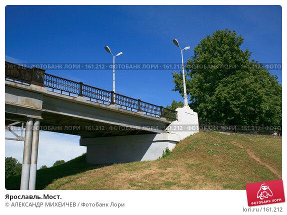 Купить «Ярославль.Мост.», фото № 161212, снято 16 июня 2007 г. (c) АЛЕКСАНДР МИХЕИЧЕВ / Фотобанк Лори
