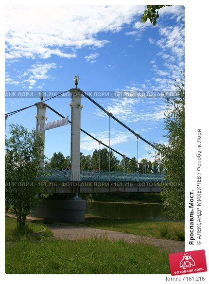 Ярославль.Мост., фото № 161216, снято 16 июня 2007 г. (c) АЛЕКСАНДР МИХЕИЧЕВ / Фотобанк Лори