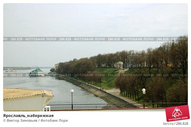 Ярославль_набережная, эксклюзивное фото № 286828, снято 29 апреля 2008 г. (c) Виктор Зиновьев / Фотобанк Лори