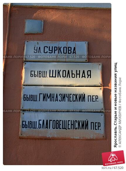 Ярославль.Старые и новые названия улиц, фото № 67520, снято 16 июня 2007 г. (c) АЛЕКСАНДР МИХЕИЧЕВ / Фотобанк Лори