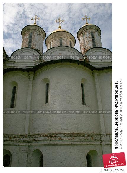Купить «Ярославль.Церковь Чудотворцев.», фото № 136784, снято 16 июня 2007 г. (c) АЛЕКСАНДР МИХЕИЧЕВ / Фотобанк Лори