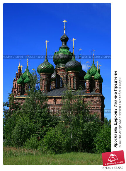 Ярославль.Церковь Иоанна Предтечи, фото № 67552, снято 16 июня 2007 г. (c) АЛЕКСАНДР МИХЕИЧЕВ / Фотобанк Лори