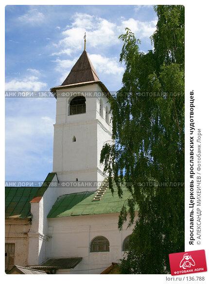 Купить «Ярославль.Церковь ярославских чудотворцев.», фото № 136788, снято 16 июня 2007 г. (c) АЛЕКСАНДР МИХЕИЧЕВ / Фотобанк Лори