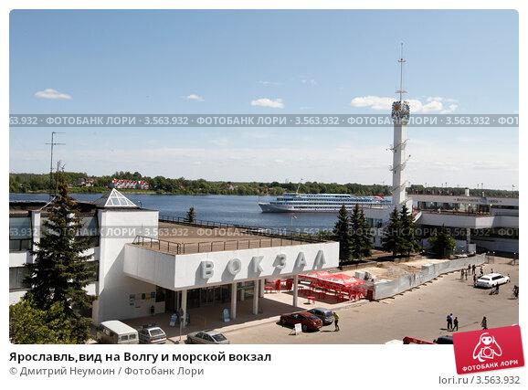 Купить «Ярославль,вид на Волгу и морской вокзал», эксклюзивное фото № 3563932, снято 26 мая 2012 г. (c) Дмитрий Неумоин / Фотобанк Лори