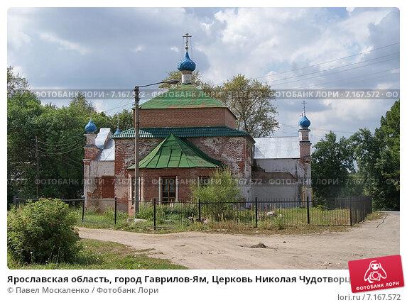 даже самое город гаврилов ям ярославской области зависимости материала изготовления