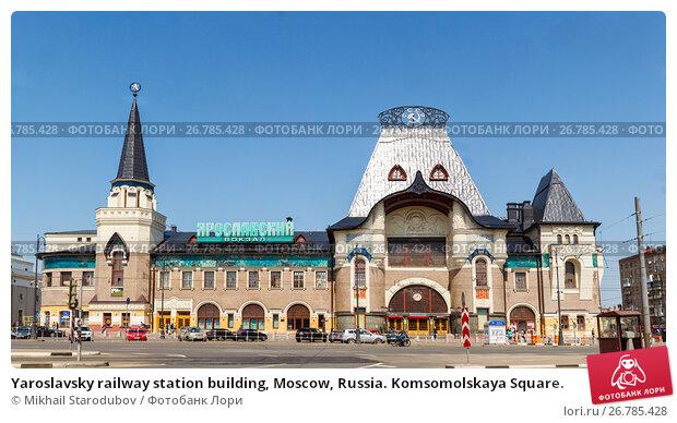 Купить «Yaroslavsky railway station building, Moscow, Russia. Komsomolskaya Square.», фото № 26785428, снято 5 июня 2017 г. (c) Mikhail Starodubov / Фотобанк Лори