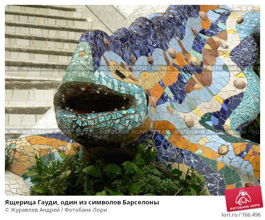 Ящерица Гауди, один из символов Барселоны, эксклюзивное фото № 166496, снято 22 сентября 2006 г. (c) Журавлев Андрей / Фотобанк Лори