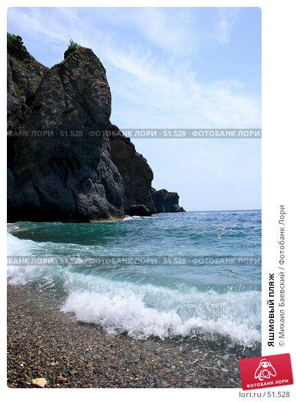 Купить «Яшмовый пляж», фото № 51528, снято 20 мая 2007 г. (c) Михаил Баевский / Фотобанк Лори