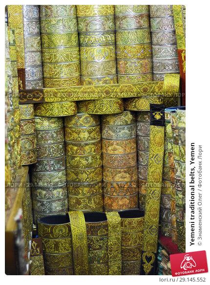 Купить «Yemeni traditional belts, Yemen», фото № 29145552, снято 13 марта 2010 г. (c) Знаменский Олег / Фотобанк Лори