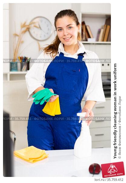 Young friendly cleaning woman in work uniform. Стоковое фото, фотограф Яков Филимонов / Фотобанк Лори