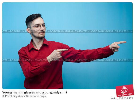 Купить «Young man in glasses and a burgundy shirt», фото № 33438772, снято 14 апреля 2019 г. (c) Pavel Biryukov / Фотобанк Лори