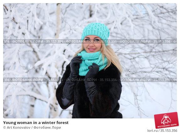 Young woman in a winter forest. Стоковое фото, фотограф Art Konovalov / Фотобанк Лори