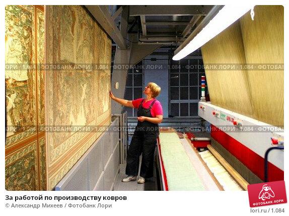 За работой по производству ковров, фото № 1084, снято 9 декабря 2016 г. (c) Александр Михеев / Фотобанк Лори