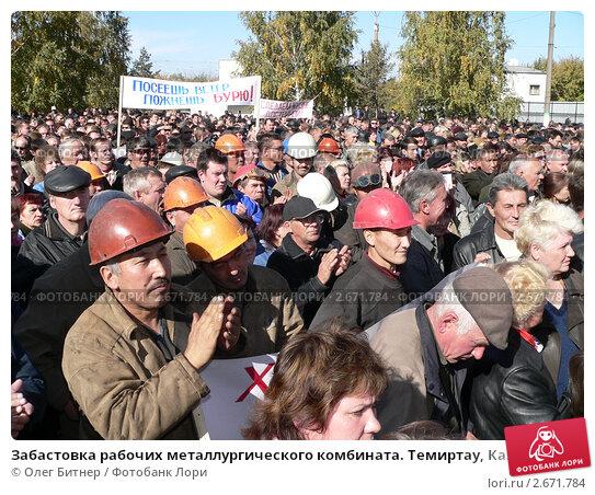 Купить «Забастовка рабочих металлургического комбината. Темиртау, Казахстан, 2006 год.», фото № 2671784, снято 30 сентября 2006 г. (c) Олег Битнер / Фотобанк Лори